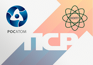 "SC ""ROSATOM"" is a strategic partner of JSC ""NEPT"" in the field of PSR"